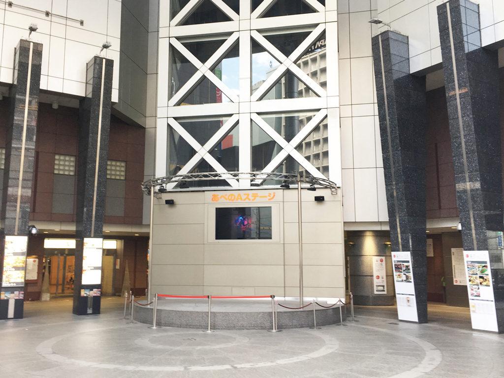 【本部】①アポロ・ルシアスビル あべのAステージ 1F STAGE